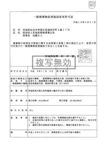 ippaishisetsu(3)